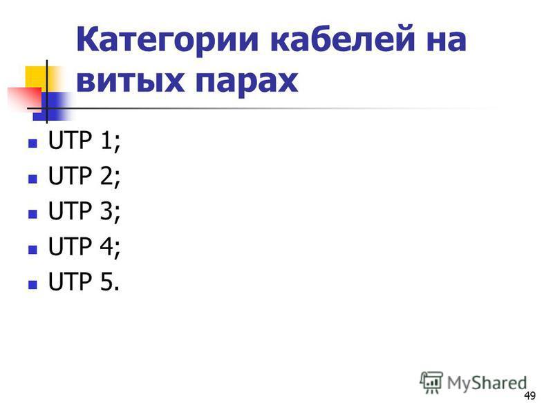 Категории кабелей на витых парах UTР 1; UTР 2; UTР 3; UTР 4; UTР 5. 49