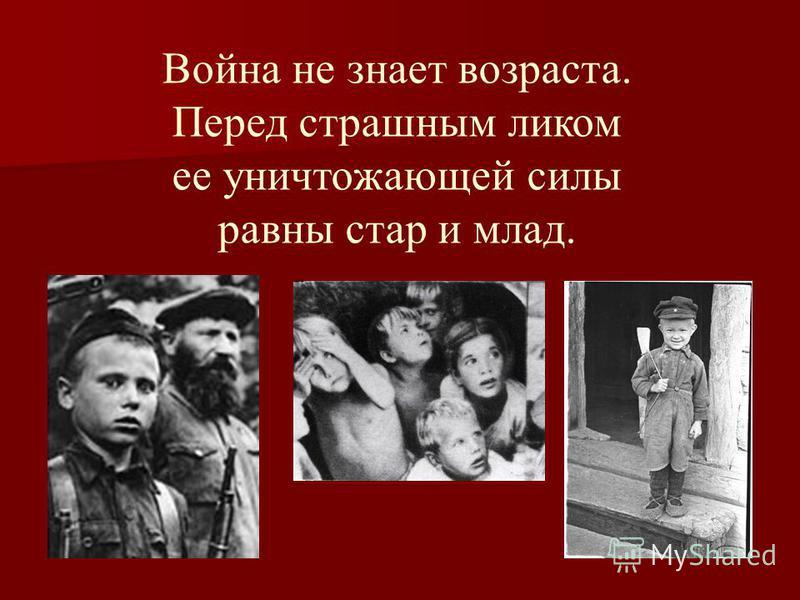 Война не знает возраста. Перед страшным ликом ее уничтожающей силы равны стар и млад.