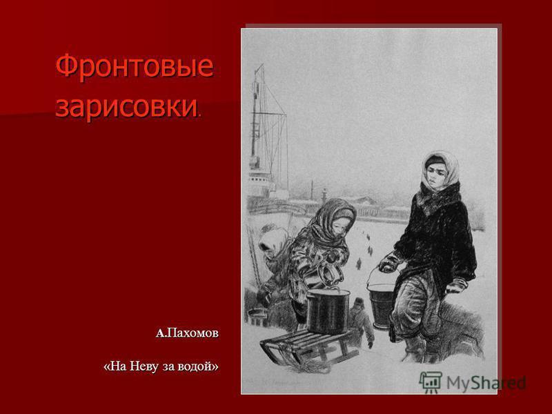 Фронтовые зарисовки. А. Пахомов «На Неву за водой»