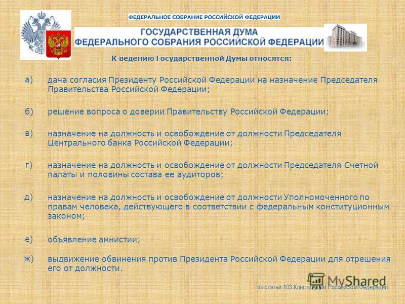 Структура Государственной Думы РФ