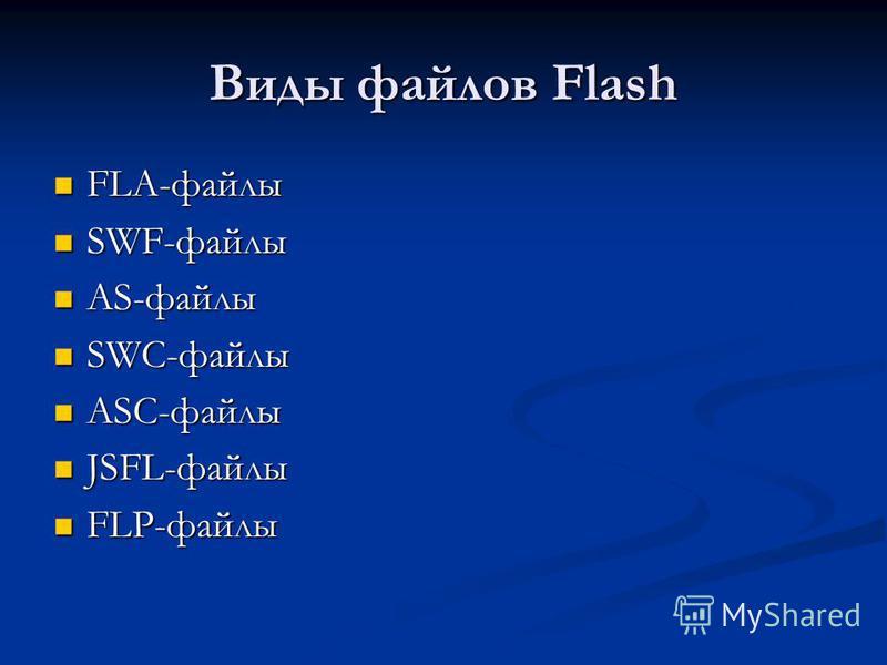 Виды файлов Flash FLA-файлы FLA-файлы SWF-файлы SWF-файлы AS-файлы AS-файлы SWC-файлы SWC-файлы ASC-файлы ASC-файлы JSFL-файлы JSFL-файлы FLP-файлы FLP-файлы