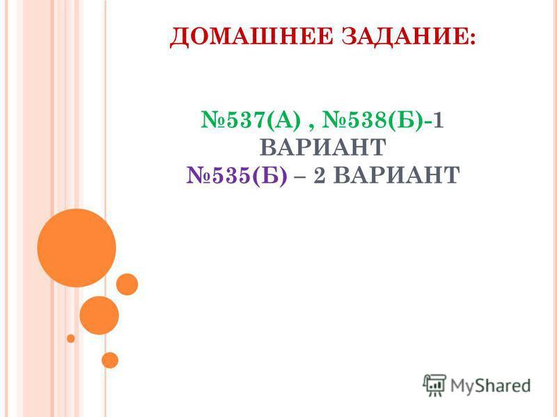 ДОМАШНЕЕ ЗАДАНИЕ: 537(А), 538(Б)-1 ВАРИАНТ 535(Б) – 2 ВАРИАНТ