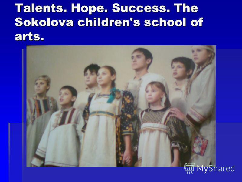 Talents. Hope. Success. The Sokolova children's school of arts.