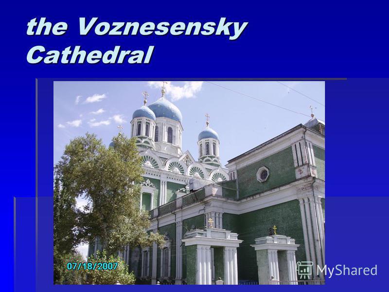 the Voznesensky Cathedral