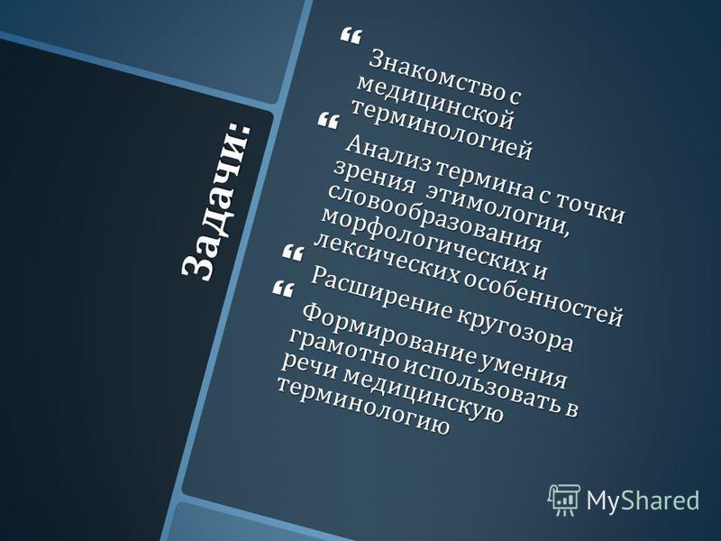 Задачи : Знакомство с медицинской терминологией Знакомство с медицинской терминологией Анализ термина с точки зрения этимологии, словообразования морфологических и лексических особенностей Анализ термина с точки зрения этимологии, словообразования мо