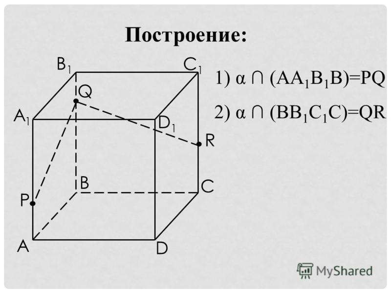 Построение: 1) α (АА 1 В 1 В)=PQ 2) α (ВB 1 C 1 C)=QR Q R P A1A1 C1C1 B1B1 A B C D D1D1