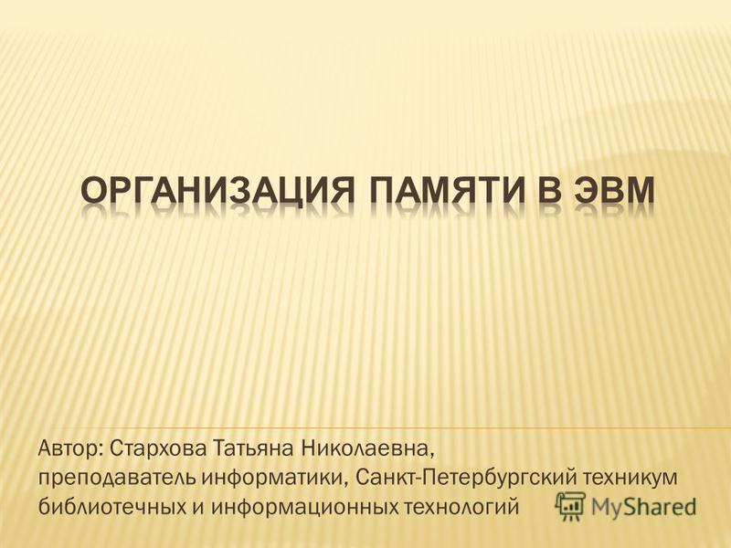 Автор: Стархова Татьяна Николаевна, преподаватель информатики, Санкт-Петербургский техникум библиотечных и информационных технологий