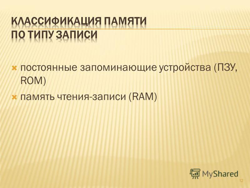постоянные запоминающие устройства (ПЗУ, ROM) память чтения-записи (RAM) 12