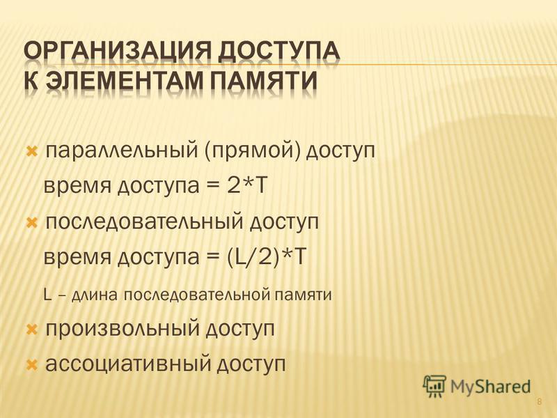 параллельный (прямой) доступ время доступа = 2*T последовательный доступ время доступа = (L/2)*T L – длина последовательной памяти произвольный доступ ассоциативный доступ 8
