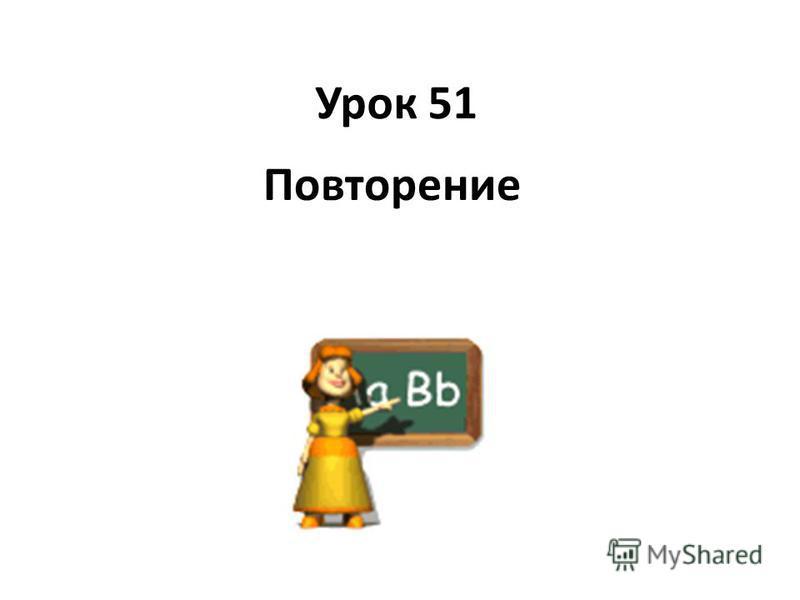 Урок 51 Повторение