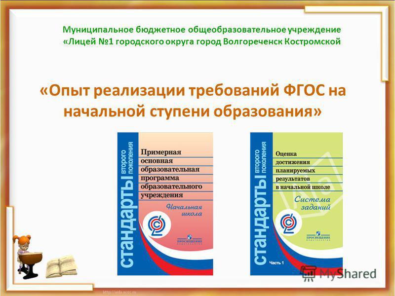 Муниципальное бюджетное общеобразовательное учреждение «Лицей 1 городского округа город Волгореченск Костромской «Опыт реализации требований ФГОС на начальной ступени образования»