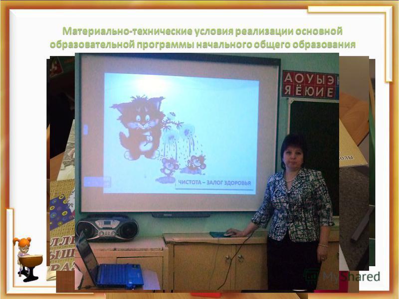 Материально-технические условия реализации основной образовательной программы начального общего образования