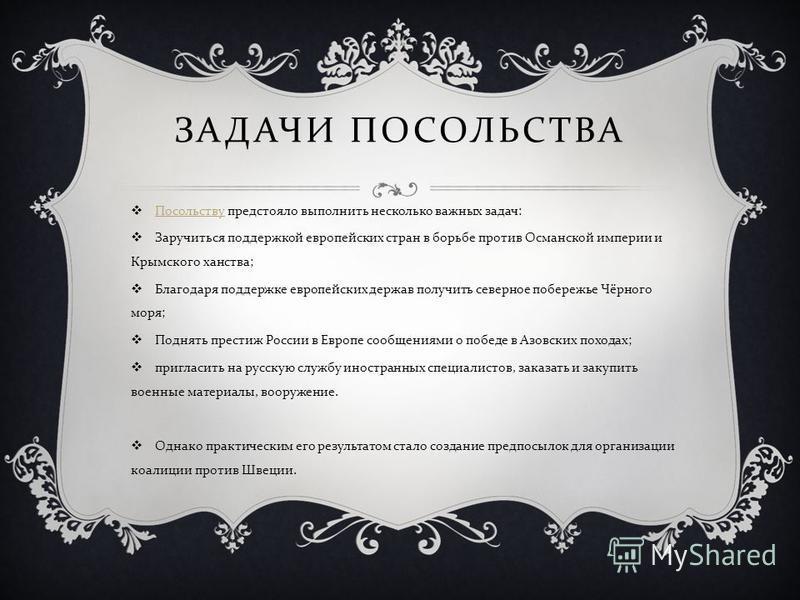 ИТОГИ АЗОВСКИХ ПОХОДОВ В ходе второго похода русская армия завоевала крепость Азов в 1696 году. Эта победа впервые вывела Россию к Южным морям. Но закрепиться на новых рубежах она была еще не способна.