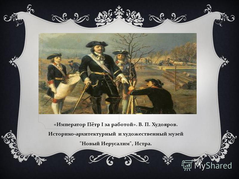 « Петр 1 в Полтавской битве ». И. Г. Таннауер. 1724 г. (1725 г.?) Государственный Русский Музей в Санкт - Петербурге.