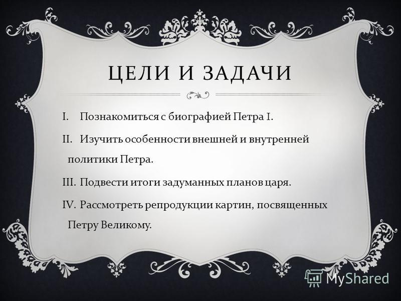 О ПЕТРЕ ВЕЛИКОМ … Выполнила ученица 7 А класса МОУ « Лицей 18» Алексеева Даша