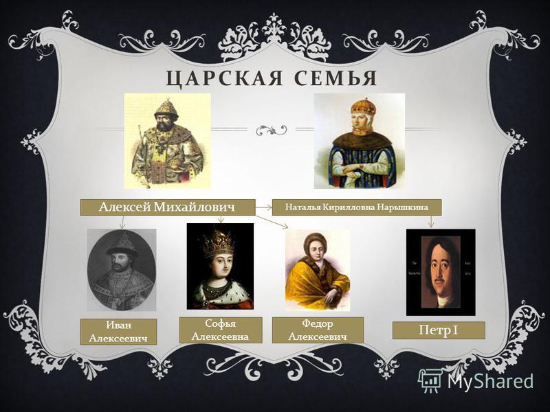 ДЕТСТВО И ЮНОСТЬ ПЕТРА В 1676 году умер царь Алексей Михайлович, когда Петру было всего четыре года. Опекуном царевича стал его брат Фёдор Алексеевич. С самого детства он стал заботиться о Петре, и, прежде всего об его образовании. Учителем был поста