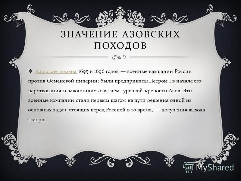 НАЧАЛО ЦАРСТВОВАНИЯ ПЕТРА С 1682 по 1696 гг. русский престол занимали сыновья царя Алексея – Петр (1672-1725) и Иван (1666-1696). Поскольку они были малолетними, то правительницей являлась их сестра царевна Софья (1657-1704), правившая с 1682 по 1689