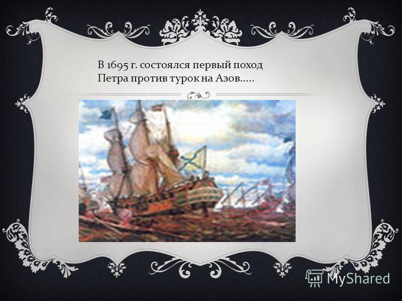 ЗНАЧЕНИЕ АЗОВСКИХ ПОХОДОВ Азовские походы 1695 и 1696 годов военные кампании России против Османской империи ; были предприняты Петром I в начале его царствования и закончились взятием турецкой крепости Азов. Эти военные компании стали первым шагом н