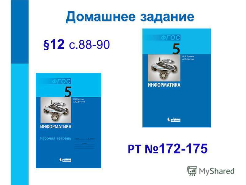 § 12 с.88-90 РТ 172-175 Домашнее задание