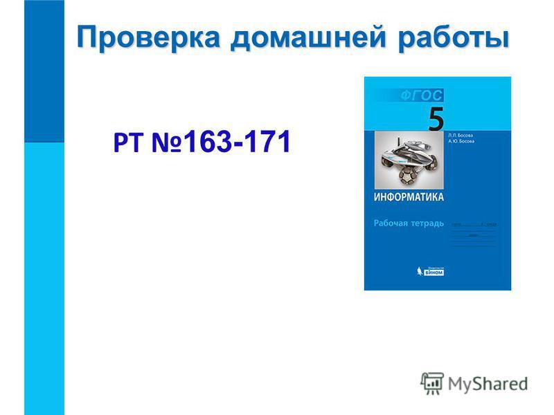 Проверка домашней работы РТ 163-171