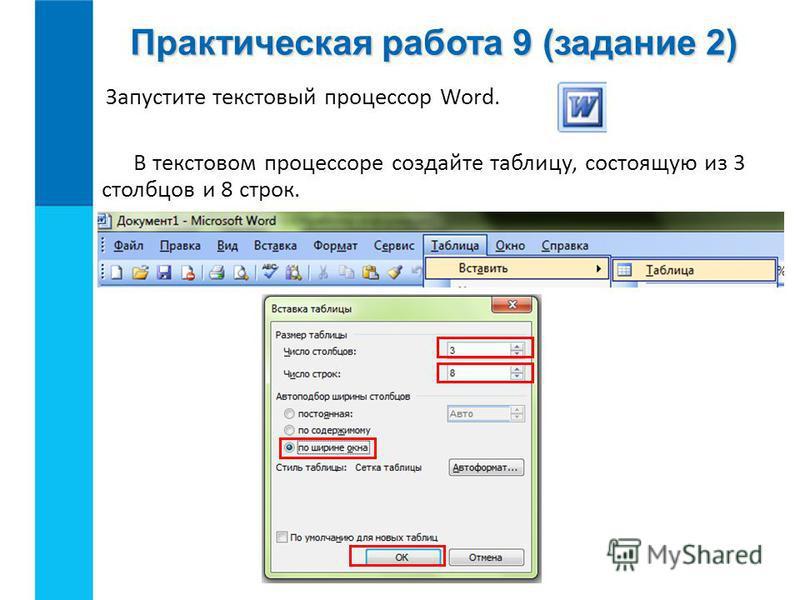 Практическая работа 9 (задание 2) Запустите текстовый процессор Word. В текстовом процессоре создайте таблицу, состоящую из 3 столбцов и 8 строк.