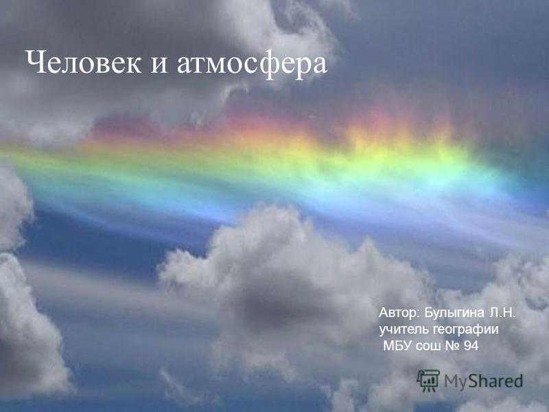 Человек и атмосфера Автор: Булыгина Л.Н. учитель географии МБУ сош 94
