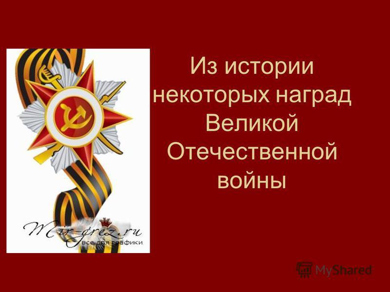 Из истории некоторых наград Великой Отечественной войны