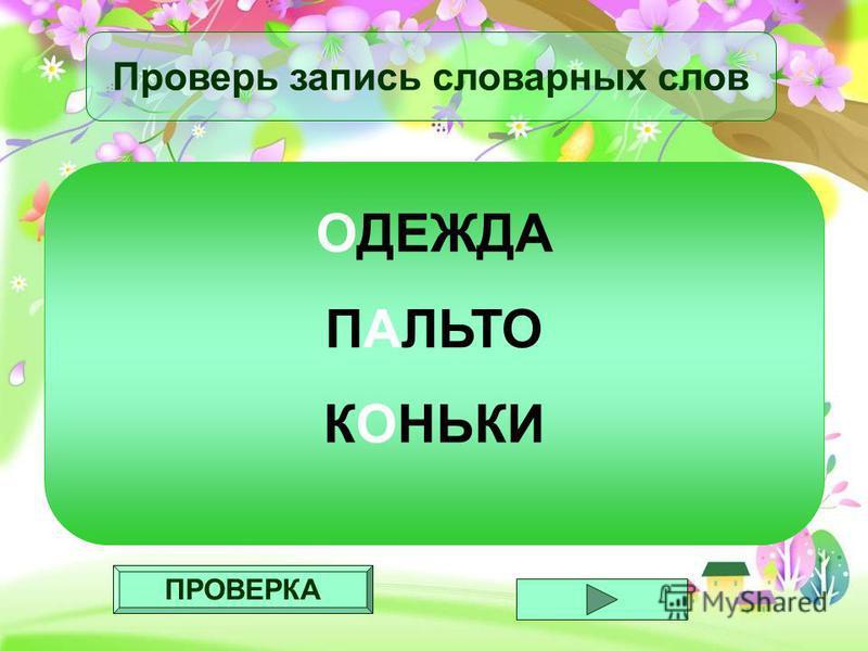 ПРОВЕРКА Проверь запись словарных слов ОДЕЖДА ПАЛЬТО КОНЬКИ
