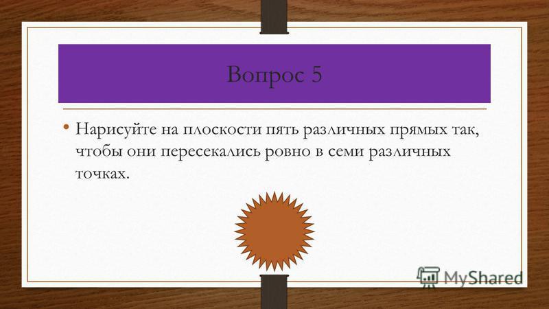 Ответ П авел Петрович, Александр Павлович, Николай Павлович, Александр Николаевич, Александр Александрович, Николай Александрович.