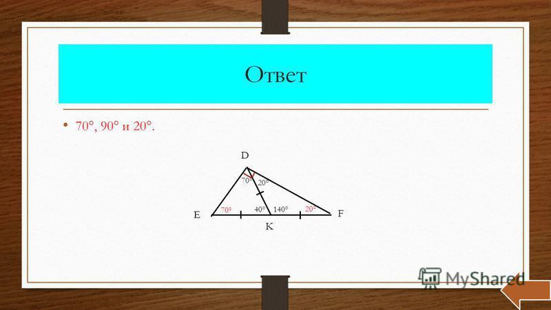 Вопрос 8 В треугольнике DEF проведена медиана DK. Найдите углы треугольника, если KDE = 70°, DKF = 140°.