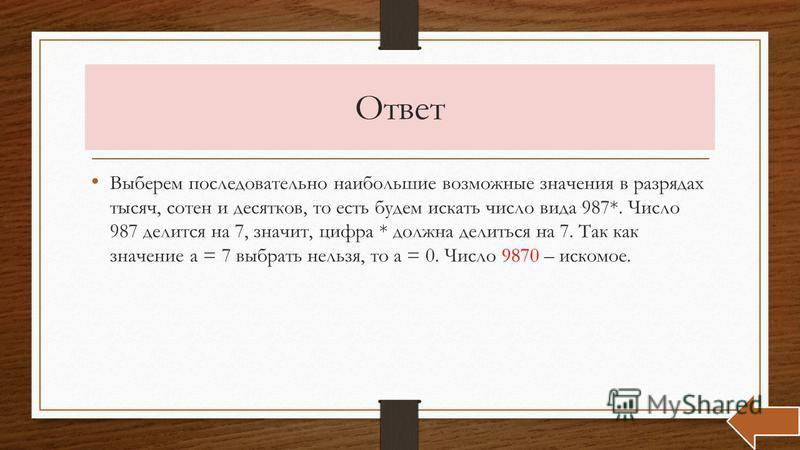 Вопрос 9 Н айдите наибольшее четырёхзначное число, которое делится на 7 и записывается четырьмя различными цифрами.