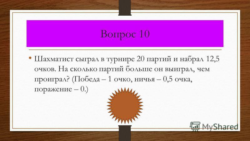 Ответ В ыберем последовательно наибольшие возможные значения в разрядах тысяч, сотен и десятков, то есть будем искать число вида 987*. Число 987 делится на 7, значит, цифра * должна делиться на 7. Так как значение а = 7 выбрать нельзя, то а = 0. Числ