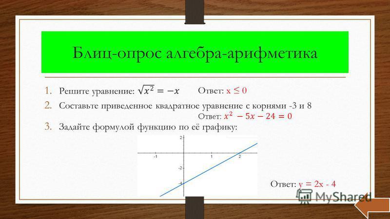 Блиц-опрос алгебра-арифметика 1. Найдите произведение всех последовательных натуральных чисел от -679 до 680. 2. Найдите сумму всех последовательных натуральных чисел от -679 до 680. Ответ: 0 Ответ: 680 3. Разделить I888 на две равные части так, чтоб