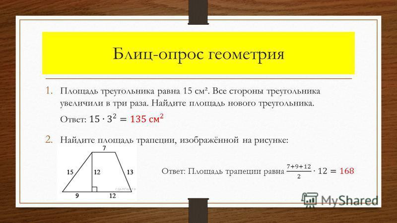 Блиц-опрос алгебра-арифметика 2. Составьте приведенное квадратное уравнение с корнями -3 и 8 Ответ: x 0 3. Задайте формулой функцию по её графику: Ответ: y = 2x - 4