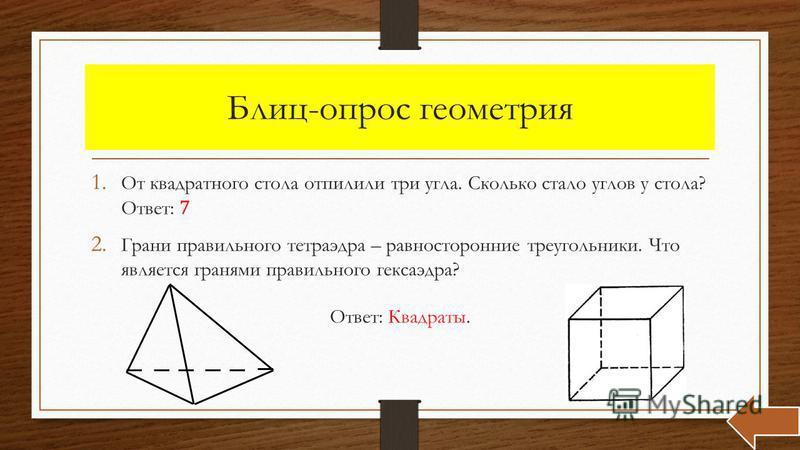 Блиц-опрос геометрия 1. Найдите сторону квадрата с диагональю 10 см. 2. Дано: AB = 6, AC = 9, BK = 4. Найти: CH 9 6 4 A B C H K