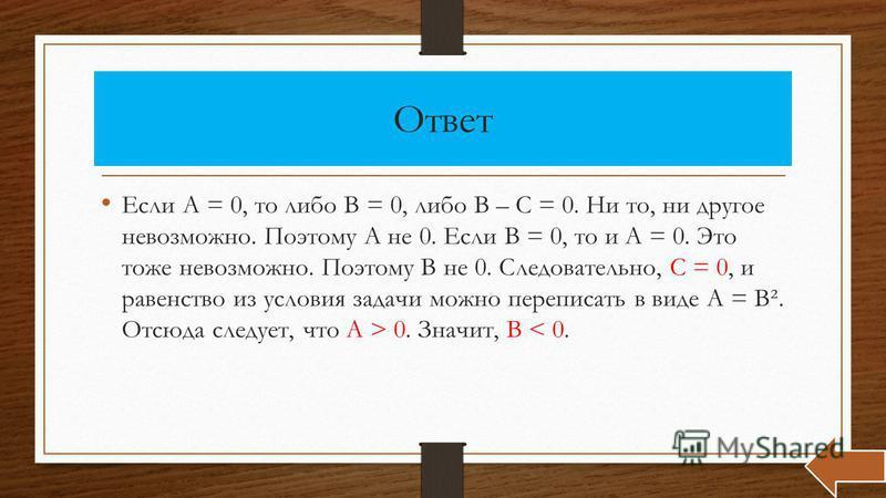 Вопрос 2 И з чисел A, B и C одно положительно, одно отрицательно и одно равно 0. Известно, что A = B (B – C). Какое из чисел положительно, какое отрицательно и какое равно 0? Почему?