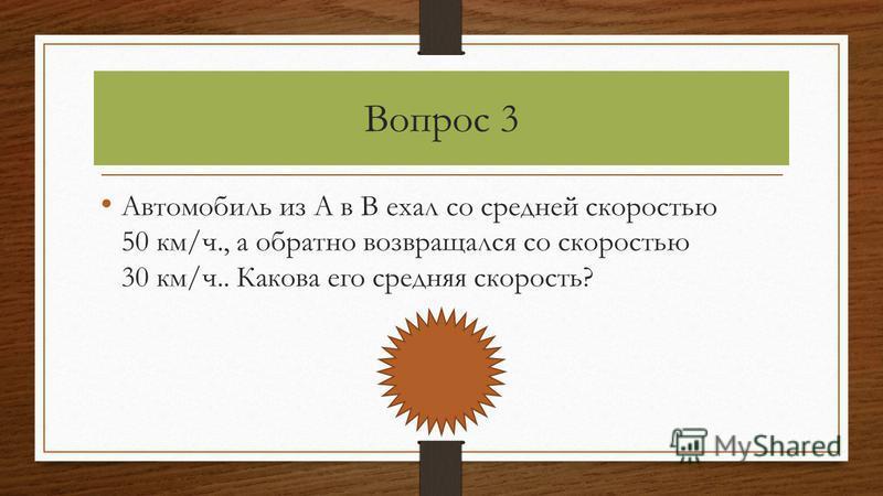 Ответ Е сли A = 0, то либо B = 0, либо B – C = 0. Ни то, ни другое невозможно. Поэтому A не 0. Если B = 0, то и A = 0. Это тоже невозможно. Поэтому B не 0. Следовательно, C = 0, и равенство из условия задачи можно переписать в виде A = B². Отсюда сле