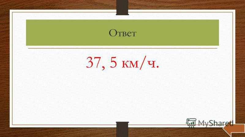 Вопрос 3 А втомобиль из A в B ехал со средней скоростью 50 км/ч., а обратно возвращался со скоростью 30 км/ч.. Какова его средняя скорость?