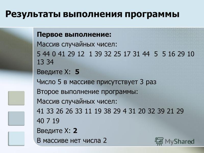 Результаты выполнения программы Первое выполнение: Массив случайных чисел: 5 44 0 41 29 12 1 39 32 25 17 31 44 5 5 16 29 10 13 34 Введите X: 5 Число 5 в массиве присутствует 3 раз Второе выполнение программы: Массив случайных чисел: 41 33 26 26 33 11