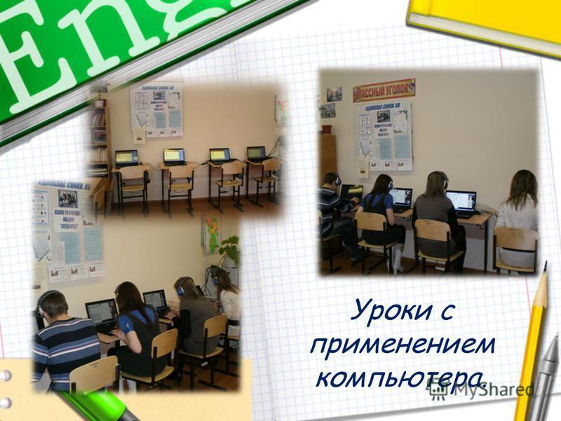 Уроки с применением компьютера.