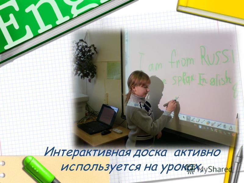 Интерактивная доска активно используется на уроках,