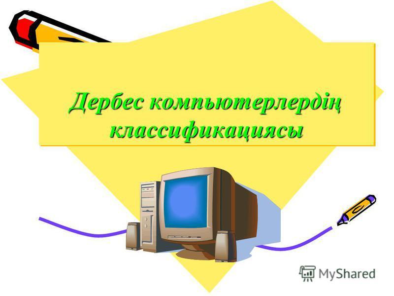 Дербес компьютерлердің классификациясы