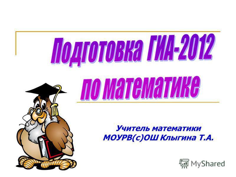 Учитель математики МОУРВ(с)ОШ Клыгина Т.А.