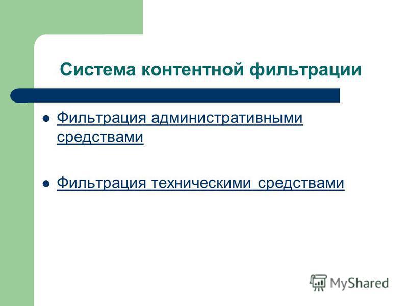 Система контентной фильтрации Фильтрация административными средствами Фильтрация административными средствами Фильтрация техническими средствами