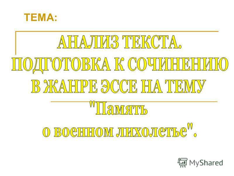 ТЕМА: