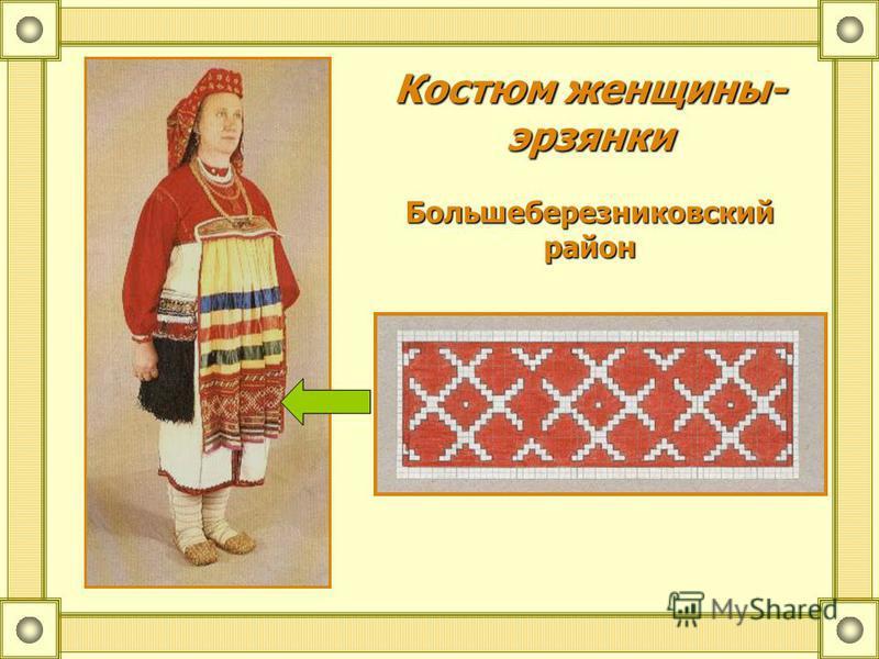 Костюм женщины- эрзянки Большеберезниковский район