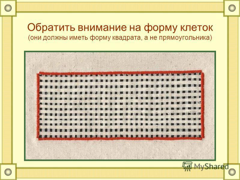 Обратить внимание на форму клеток (они должны иметь форму квадрата, а не прямоугольника)