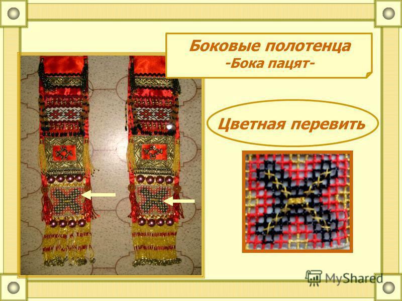 Боковые полотенца -Бока пасят- Цветная перевить