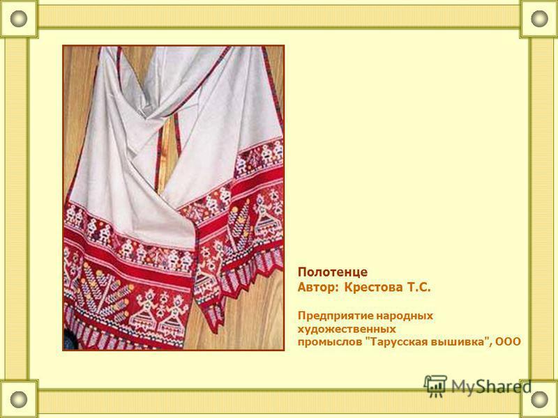 Полотенце Автор: Крестова Т.С. Предприятие народных художественных промыслов Тарусская вышивка, ООО