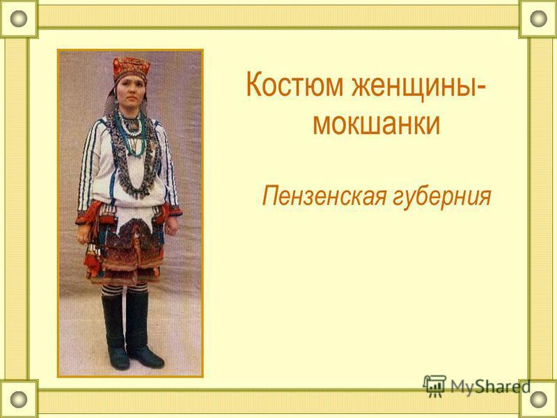 Костюм женщины- мокшанки Пензенская губерния